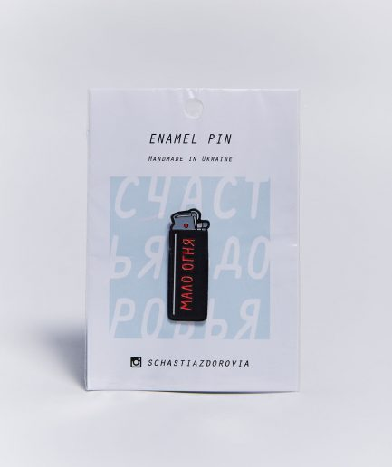 Enamel Pin Schastia Zdorovja Lighter