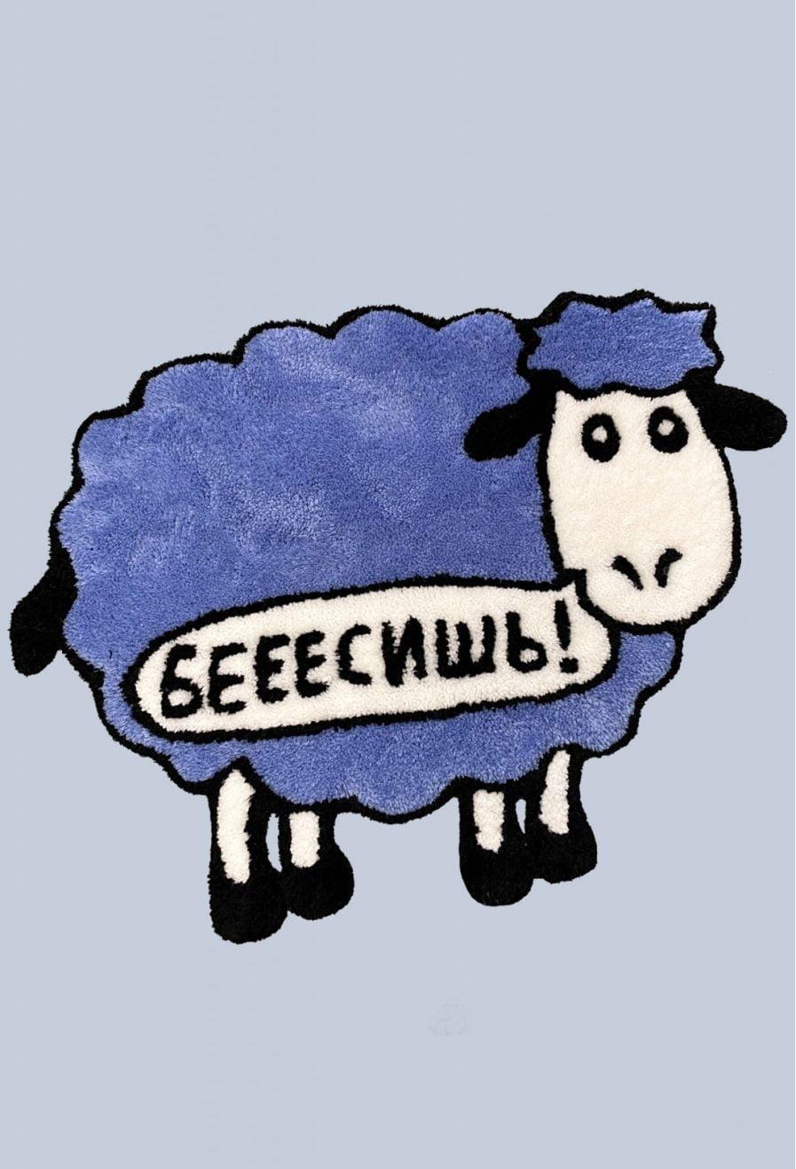 "Schastia Zdorovia Handmade Rug ""Sheep"""